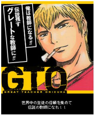 アイティアとティー ワイ リミテッド、Mobageにてソーシャルゲーム「GTO」の提供を開始
