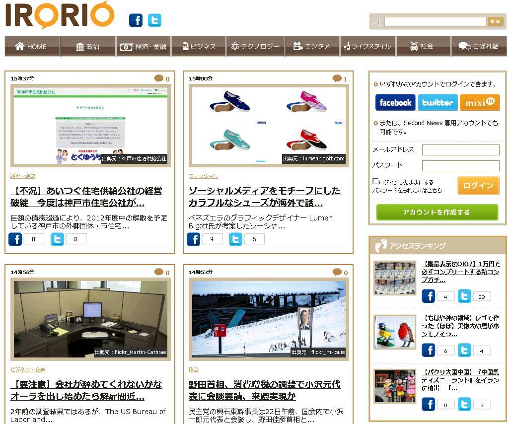 セカンドニュース、コメント投稿でアバターが成長していくニュースサイト「IRORIO」をオープン1