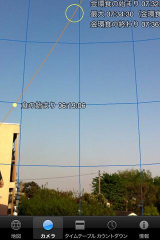 アストロアーツ、金環日食の太陽の軌道をAR表示する「金環アプリ2012」をリリース