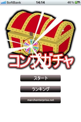 完全無料でコンプガチャを体験!夢のiOSアプリ「コンプガチャ」登場!1