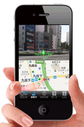 キャドセンター、風景上に防災情報を表示するiOS向けARアプリ「ARハザードスコープLite」をリリース1