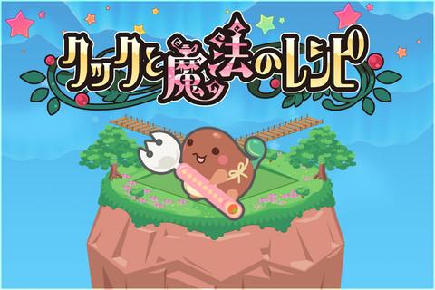 ゲームオン、iOS向けゲームアプリ「クックと魔法のレシピ」のβ版をリリース1