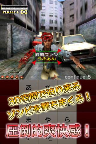 セガ、iPhone向けフリック入力練習アプリ「ゾンビ打 FLICK OF THE DEAD」をリリース1