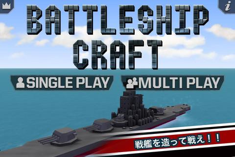 オリジナル戦艦を作ろう!フィジオス、3D戦艦制作アプリ「Battleship Craft」をリリース1