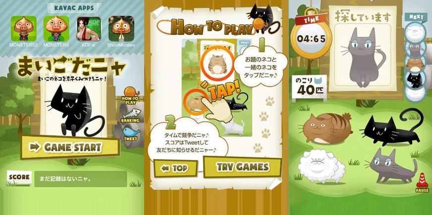 カヤック、迷子の猫を探すiOS向けゲームアプリ「まいごだニャ」をリリース
