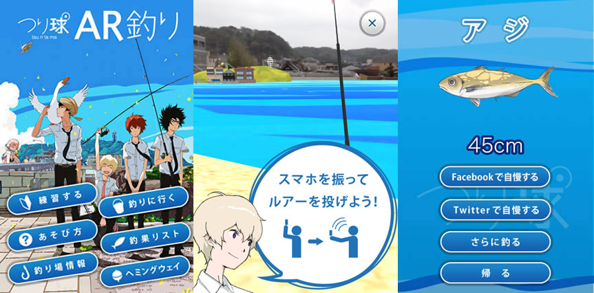 カヤック、ノイタミナ「つり球」連動アプリ「つり球 AR釣り」をリリース