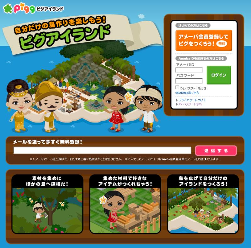 今度は島を探検!アメーバピグの新ソーシャルゲーム「ピグアイランド」β版オープン!