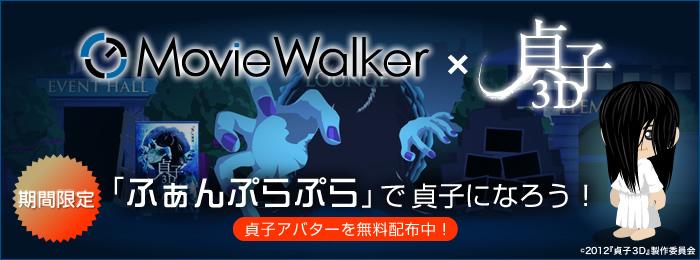 角川コンテンツゲート、仮想空間「ふぁんぷらぷら」に「Movie Walker」専用エリアをオープン 「貞子3D」アイテムも配布