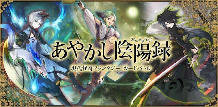 Zynga Japan、Android向けソーシャルゲームアプリ「あやかし陰陽録〜現代怪奇ファンタジー・カードバトル〜」をリリース1