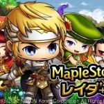 ネクソン、Android版Mobageにてソーシャルゲームアプリ「メイプルストーリーレイダース」をリリース