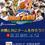 パワプロがソーシャルゲーム化!KONAMI、GREEとMobageにて本日よりソーシャルゲーム「パワフルプロ野球」の事前登録受付を開始