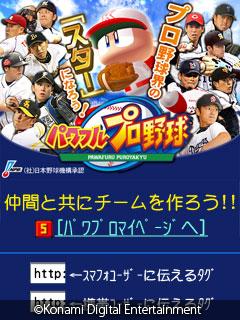 パワプロがソーシャルゲーム化!KONAMI、GREEとMobageにて本日よりソーシャルゲーム「パワフルプロ野球」の事前登録受付を開始1