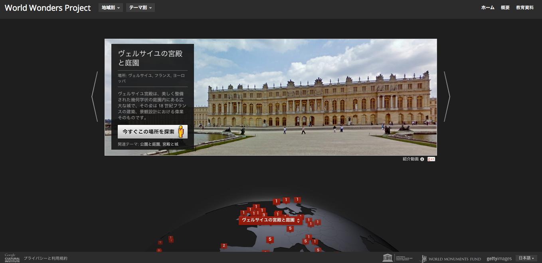 Getty Images、Googleの文化財デジタル化プラットフォーム 「World Wonders Project」にデータを提供