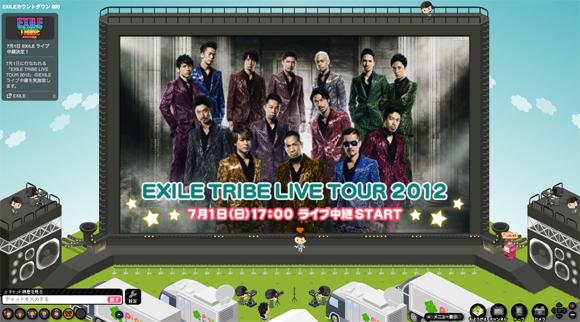 サイバーエージェント、7/1にアメーバピグにてEXILEのライブツアー最終公演を生中継配信!