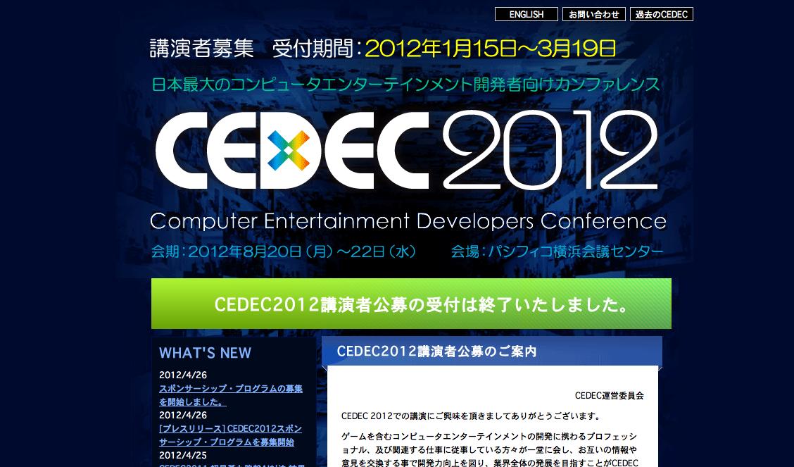 8/20-22にCEDEC2012開催!テーマは「エンターテインメント・ダイバーシティ」