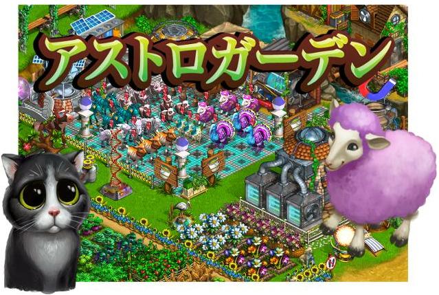 ウィルアークと6Waves、Facebookにて提供中のソーシャルゲーム「Astrogarden(アストロガーデン)」を日本向けにローカライズしYahoo!Mobageにて提供開始