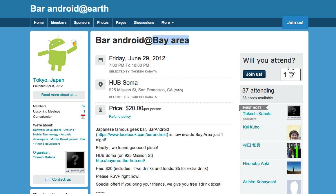 Androidユーザーのたまり場「Bar Android」、サンフランシスコにも上陸!