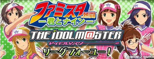 バンダイナムコゲームス、ソーシャルゲーム「ファミスタ.熱闘-君とナイン-」にてアイドルマスターとのコラボ!