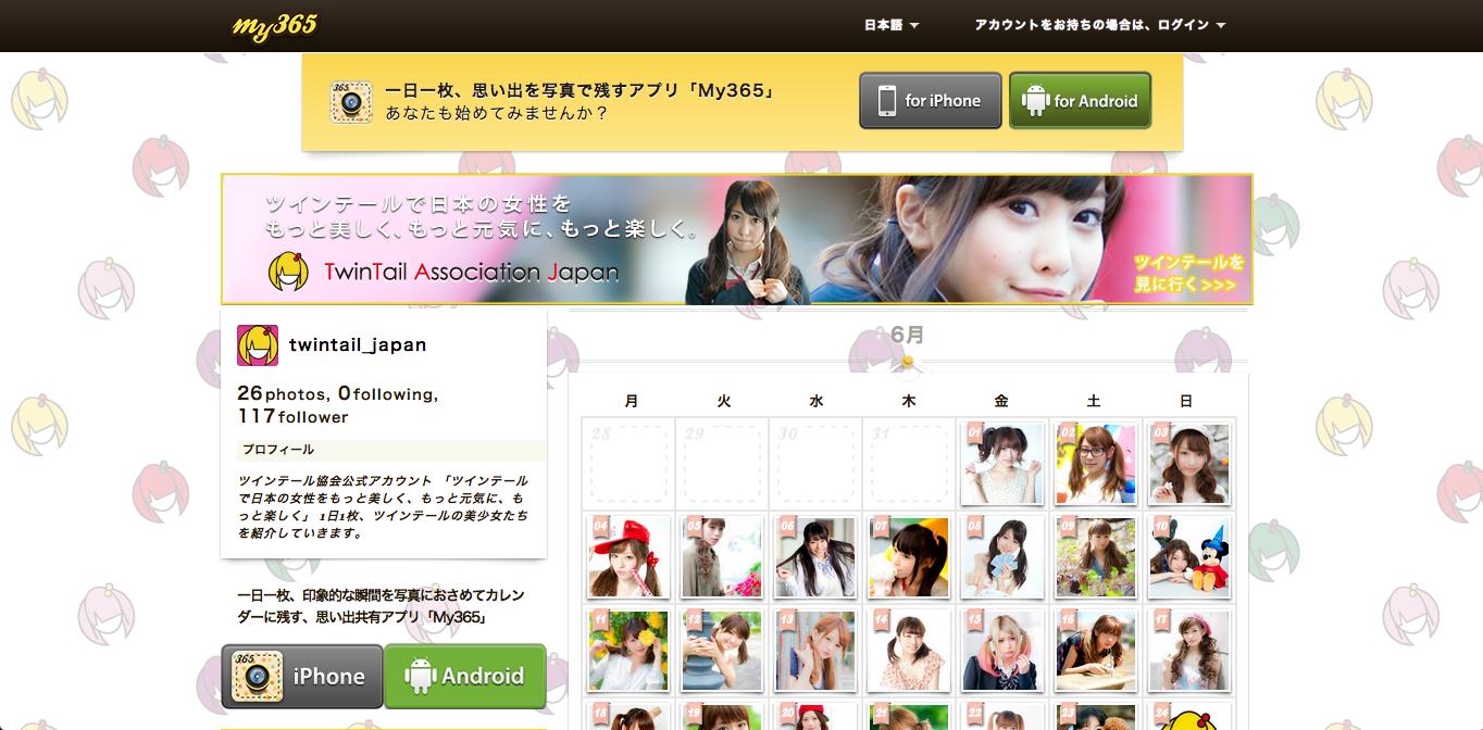 写真共有アプリ「My365」、企業向け公式アカウントの提供を開始 第一弾は日本ツインテール協会
