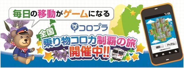 コロプラ、近畿日本鉄道及びフェリーさんふらわあなどで乗り物コロカ提供を開始1