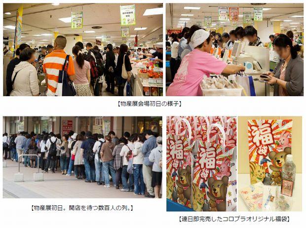コロプラ、日本全国すぐれモノ市 -コロプラ物産展2012-」にて6万人以上を動員!売上高は8000万円