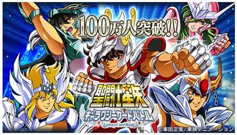 ソーシャルゲーム「聖闘士星矢 ギャラクシーカードバトル」、登録会員数100万人突破1