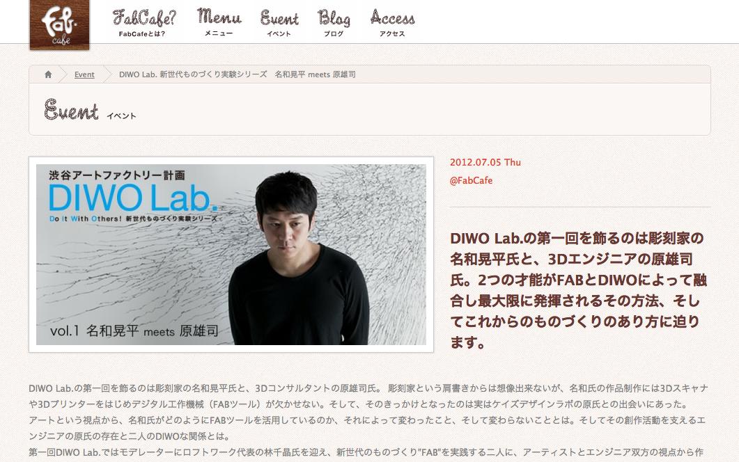 渋谷のデジタルものづくりカフェ「FabCafe」、7/5にイベント「渋谷アートファクトリー計画 DIWO Lab.」開催