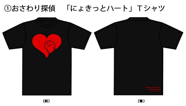 なめらーも必見!デザインを公募した「おさわり探偵」のTシャツの販売受付を開始1