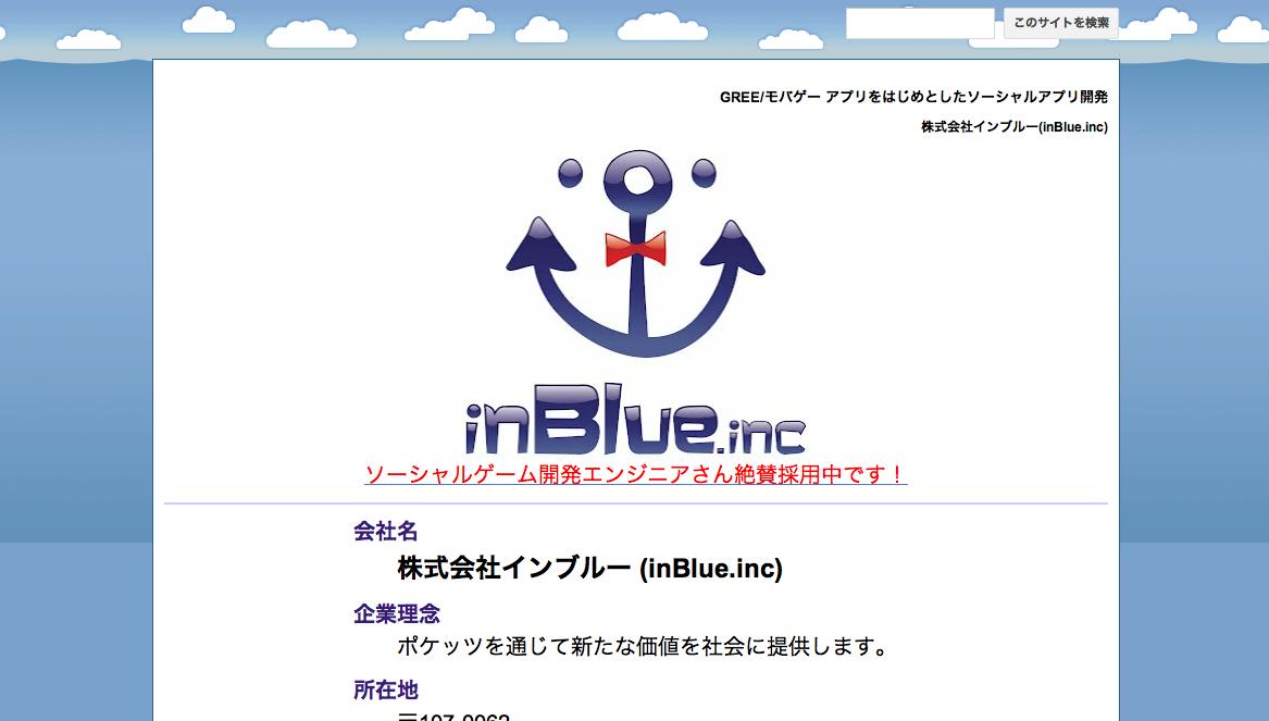 ネクソン、モバイルソーシャルゲームを開発するインブルーを買収
