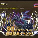 ガンホーのiOS向けパズルRPGアプリ「パズル&ドラゴンズ」、90万ダウンロード突破!