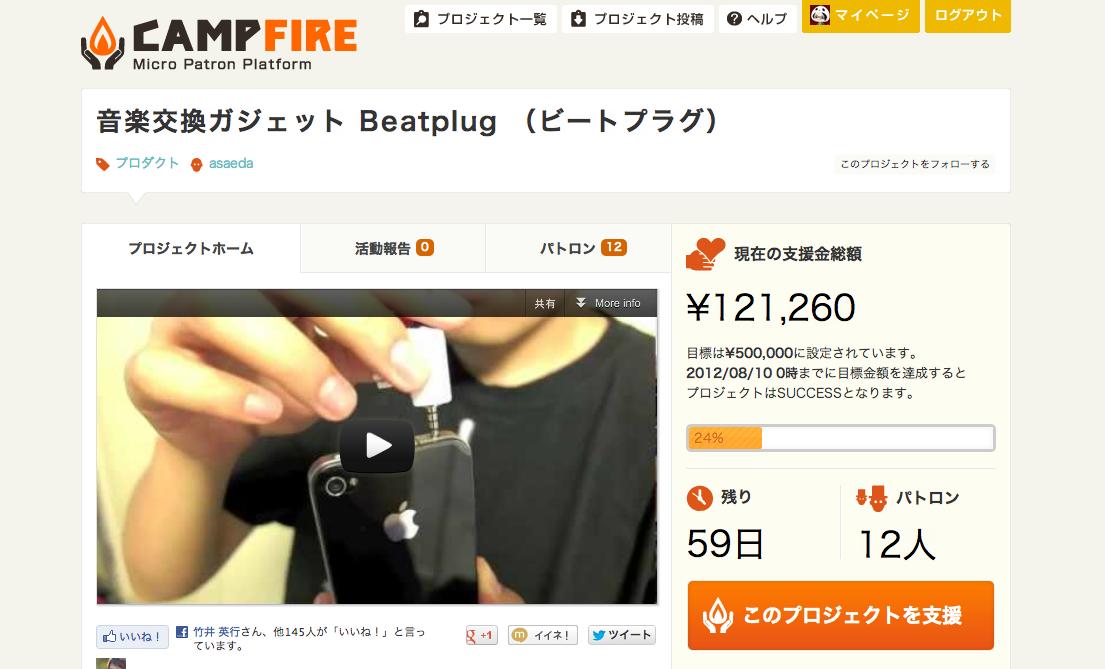 ソーシャル・ミュージック・コミュニティの「Beatrobo」、CAMPFIREにて音楽交換ガジェット 「Beatplug」の製作費を募集中!