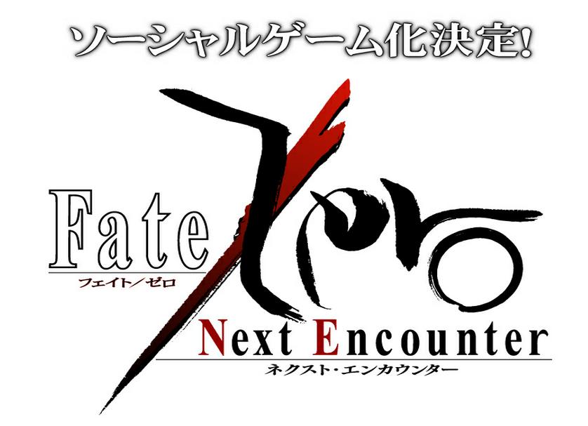 人気アニメ「Fate/Zero」、モバイル向けソーシャルゲーム化決定!