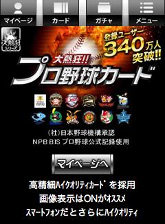 gloops、スマホ版Amebaにてソーシャルゲーム「大熱狂!!プロ野球カード」の提供を開始1