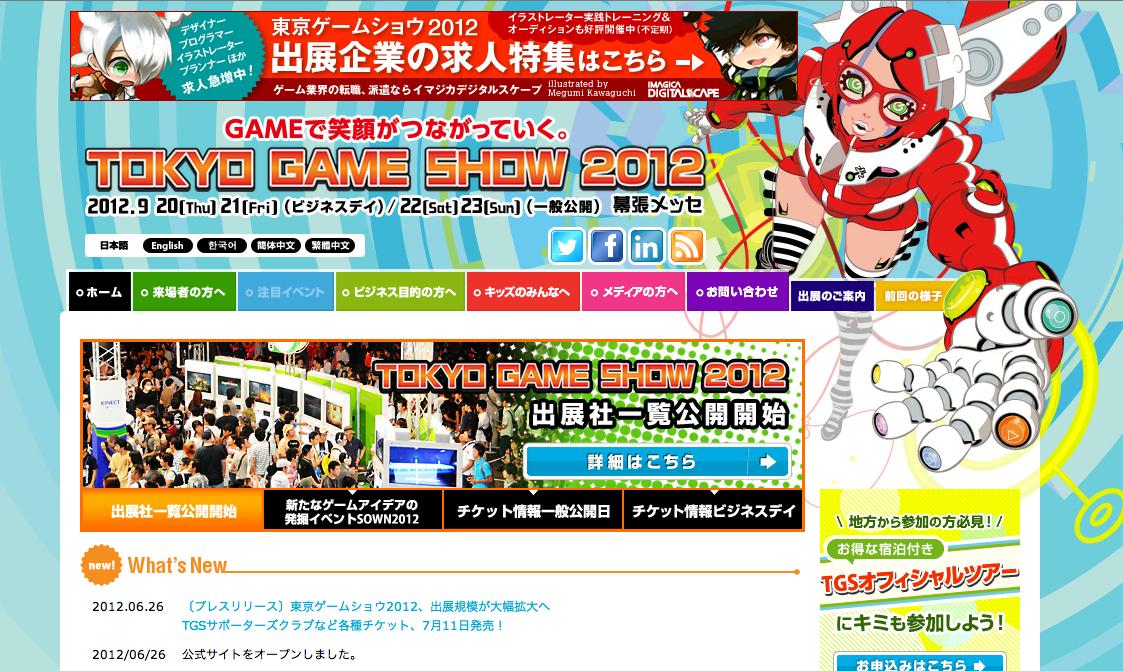 東京ゲームショウ2012の出展規模が大幅拡大!チケットは7/11より発売