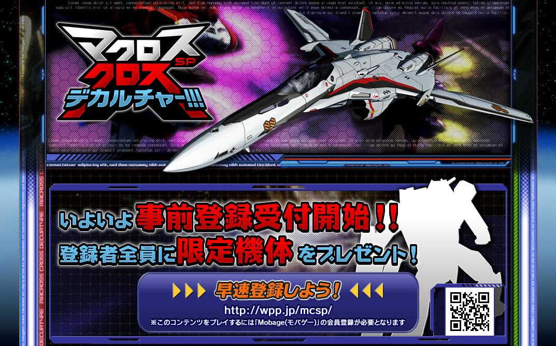 BNDeNA、Mobageにてスマホ向けソーシャルゲーム「マクロス SP クロスデカルチャー!!!」の事前登録受付を開始