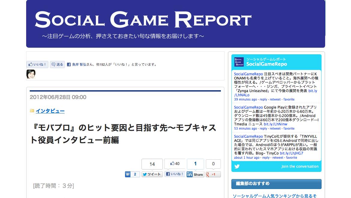 マイネット・ジャパン、ソーシャルゲームについての新ブログメディア「ソーシャルゲームレポート」をオープン