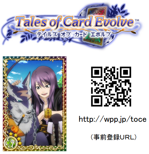 バンダイナムコゲームス、GREEにて新作ソーシャルゲーム「テイルズ オブ カード エボルブ」の事前登録受付を開始