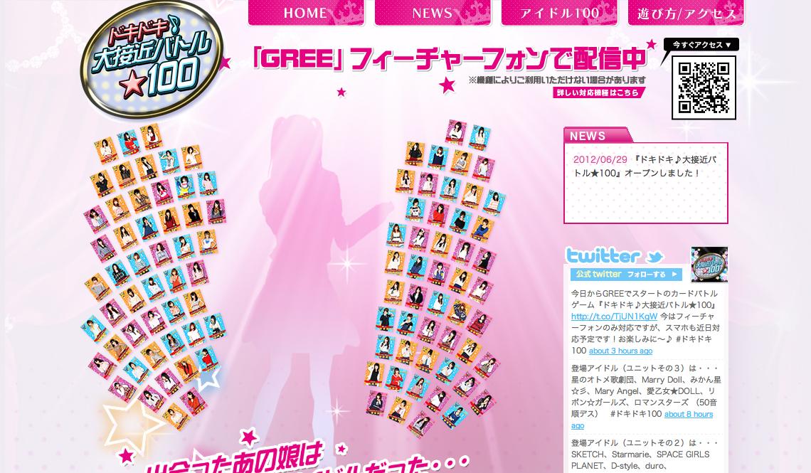 ポニーキャニオンがソーシャルゲームに参入!  第1弾タイトル「ドキドキ♪大接近バトル★100」をGREEにて提供