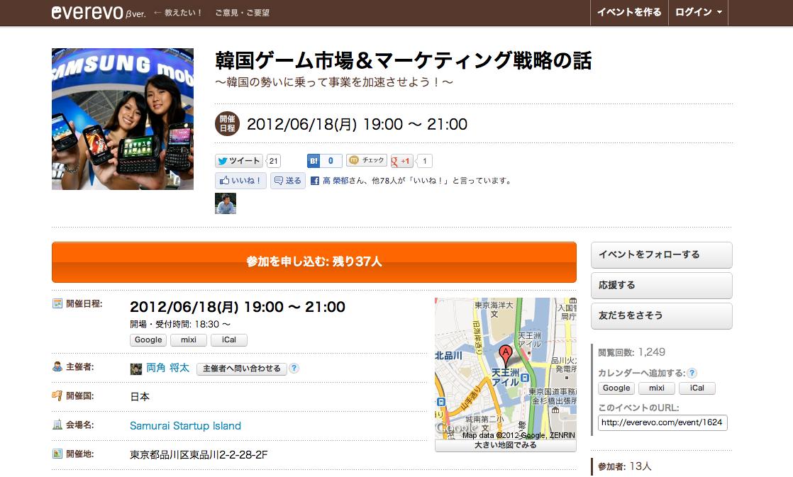 6/18にSamurai Startup Islandにてセミナー「韓国ゲーム市場&マーケティング戦略の話」開催