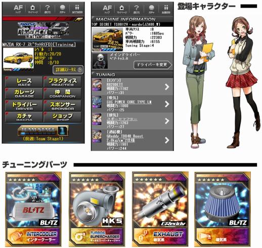 ソーシャルゲーム「AFTER FIRE」が2012 AUTOBACS SUPER GT のシリーズスポンサーに!ゲームとのタイアップも実施