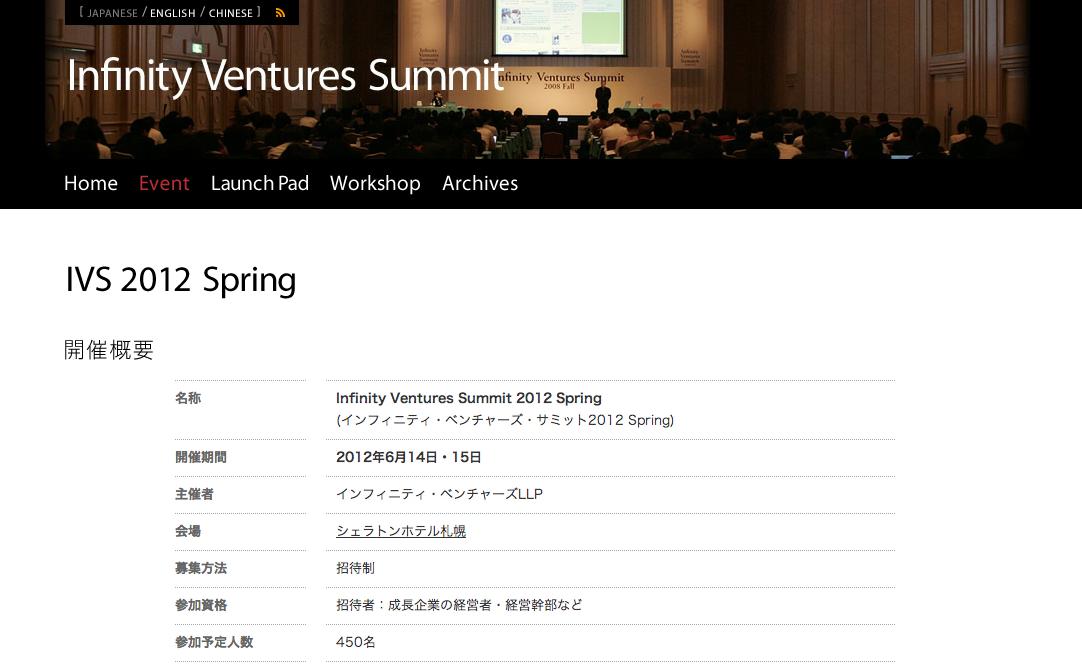 6/14・15、札幌にて「Infinity Ventures Summit 2012 Spring」開催