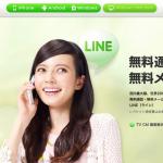 NHN Japan、無料通話アプリ「LINE」のWindows Phone版をリリース