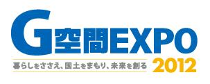 6/21~23、パシフィコ横浜にて「G空間EXPO 2012」開催