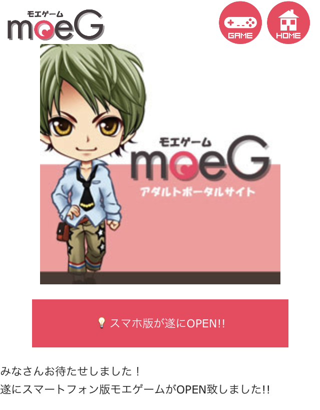 18禁専門ソーシャルゲームプラットフォーム「moeG」、スマホにも対応開始!