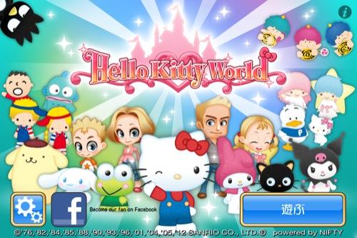 【やってみた】サンリオキャラの遊園地が作れる「Hello Kitty World」1