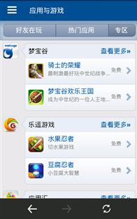 DeNAと中国の人人が提携、「人人網」アプリに中国版「Mobage」専用コーナーを開設し両サービスのアカウントを連携1