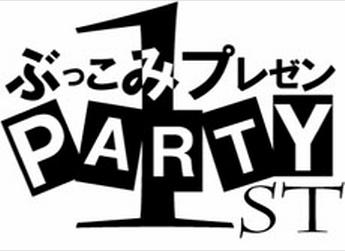 デジハリと日本マイクロソフト、6/28にプレゼンイベント「1st ぶっこみプレゼンRARTY」開催!