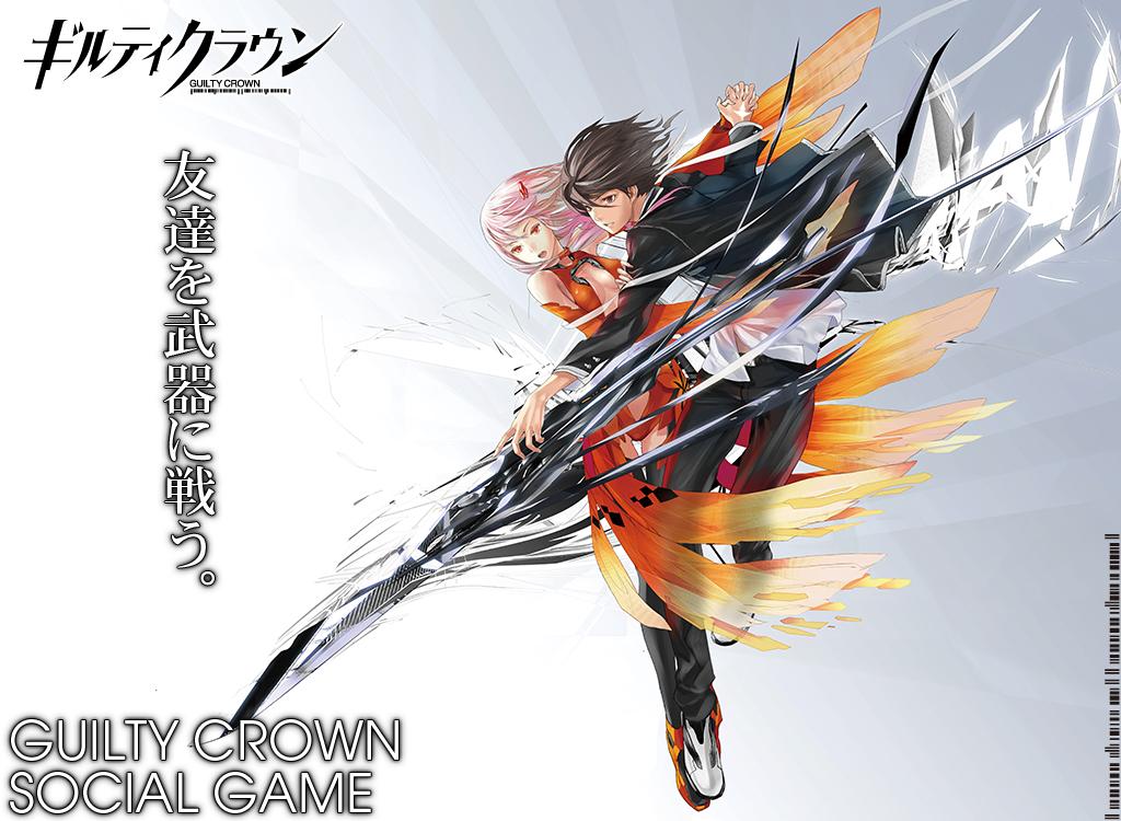 人気アニメ「ギルティクラウン」、ソーシャルゲーム化決定!