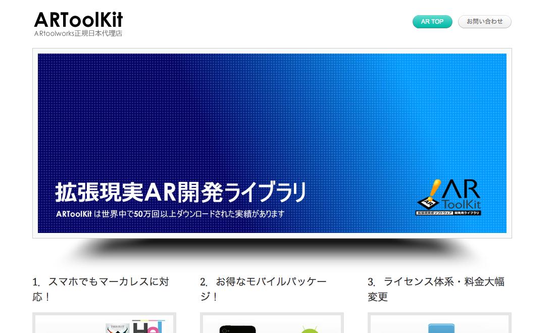 エム・ソフト、ARToolKitの新ラインナップの受付を開始
