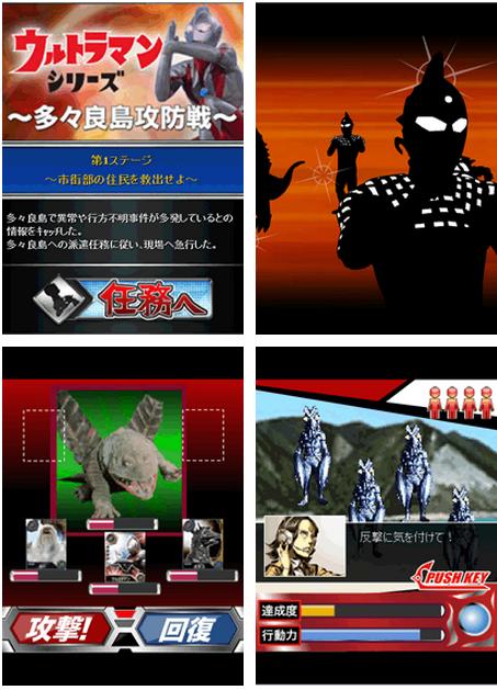 バンダイナムコゲームス、Mobageにてソーシャルゲーム「ウルトラマンバトルコレクション」の提供を開始